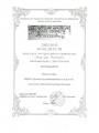 Таратухин диплом (1)