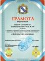 gramota29052017