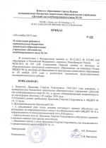 Дзандзав