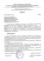 Иванников