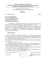 Могилевский