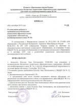 Рунков Лев