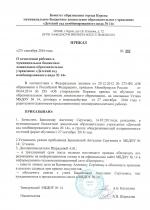 bannikova270116