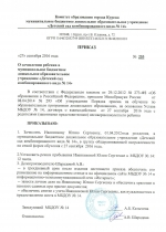 ivannikova270916