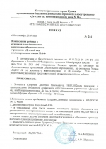 kupreev28092016