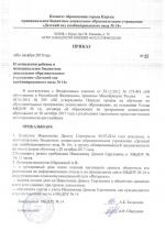 pr_ivannikov