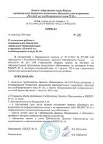 prokaz02082016