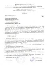 shibalova