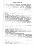 род.ком 1