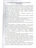 род. ком3