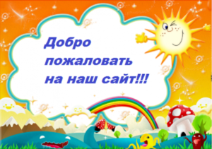 dobro_pozhalovat_na_sayt_w450_h316